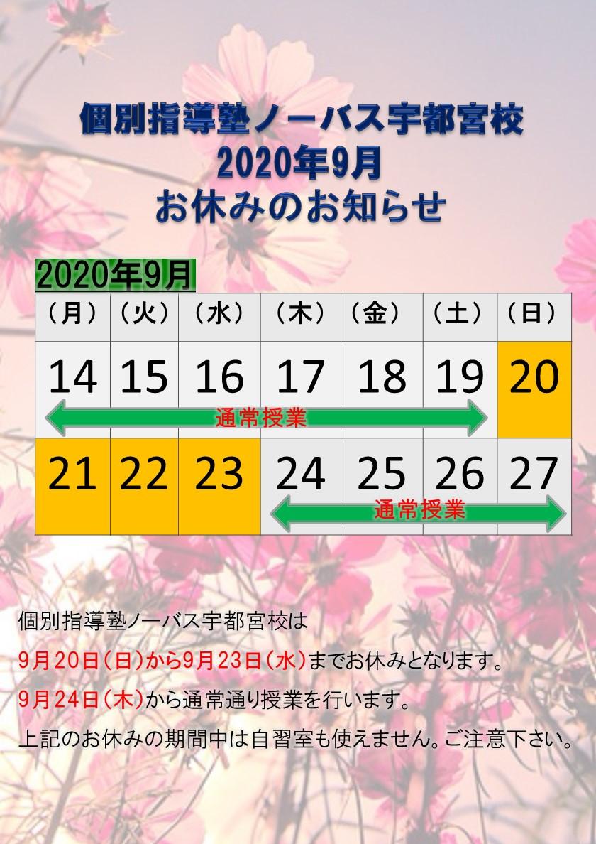 【再掲載】9月休業のお知らせ