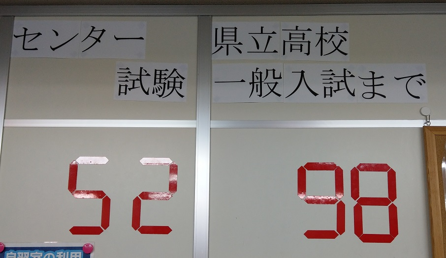 県立入試高校一般入試まであと100日を切りました!